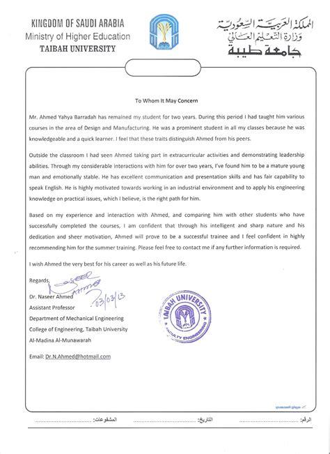 Recommendation Letter Mechanical Engineer 966 Ahmed Saudi Arabia 2010 Txt Yahoo Hotmail