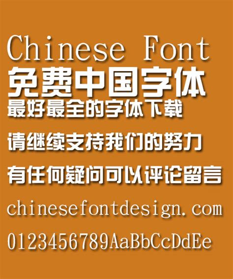 font design microsoft microsoft fonts free chinese font download