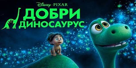 film dinosaurus bioskop 3d dobri dinosaurus i film povratnik u bioskopu zvezda
