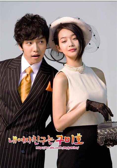 lee seung gi ost list tracklist download my girlfriend is gumiho mycolorisland