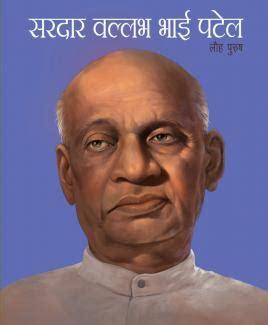 biography sardar vallabhbhai patel hindi sardar vallabhbhai patel hindi 0