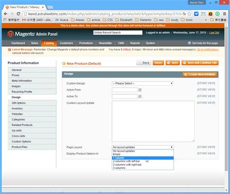 magento layout xml set variable 如何新增magento頁面配置 astral web 歐斯瑞公司