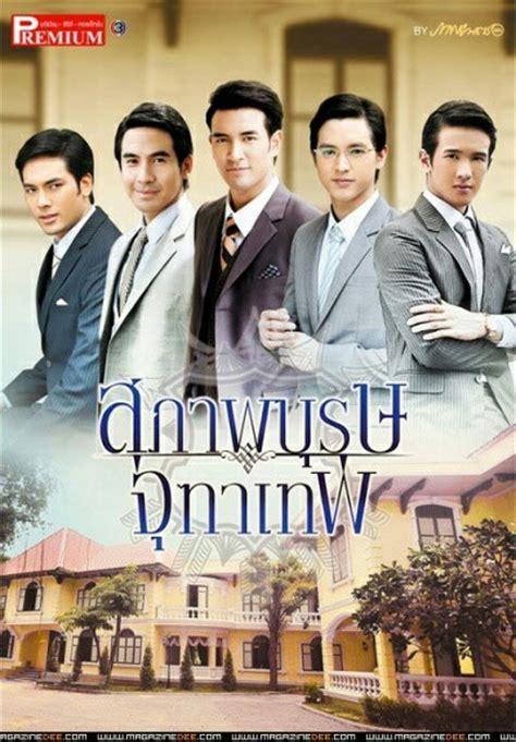 film thailand drama 125 best images about thai lakorns drama on pinterest