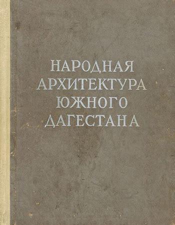 libro the title the story народная архитектура южного дагестана табасаранская архитектура архитектурно строительный