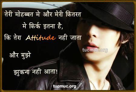 facebook attitude shayari attitude shayari pictures status for fb whatsapp