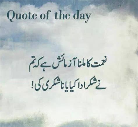 quote of the day a attitude quotes in urdu quotesgram