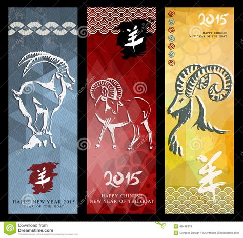 new year goat wishes new year of the goat 2015 colorful banner set