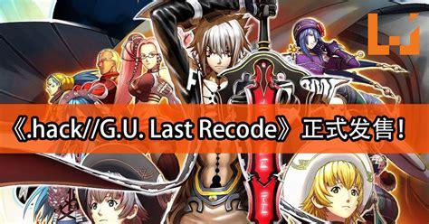 Kaset Ps4 Hack G U Last Recode hack g u last recode 正式发售 haseo为旧友开启新的冒险 wanuxi