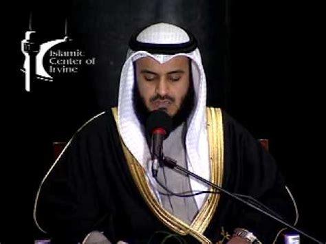 free download mp3 ar rahman mishary surah ar rahman sheikh mishary al afasy in irvine part