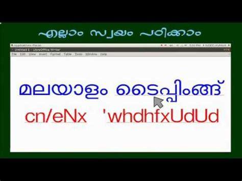 keyboard tutorial in malayalam malayalam typing tutorial by suseel kumar inscript