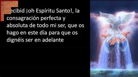 oracion al espiritu santo oracion al espiritu santo consagraci 243 n al esp 237 ritu santo