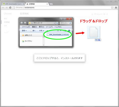 chrome web store apk downloader apk ダウンロード方法 apk downloaderで play非対応端末にインストール 特価情報集合体 そくぽち