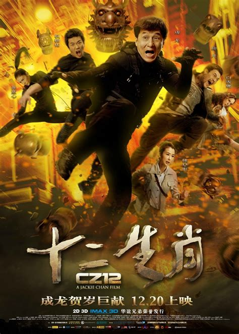 film chinese zodiac streaming chinese zodiac en streaming dpstream