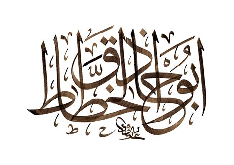 Seni Kaligrafi Islam seni kaligrafi seni kaligrafi
