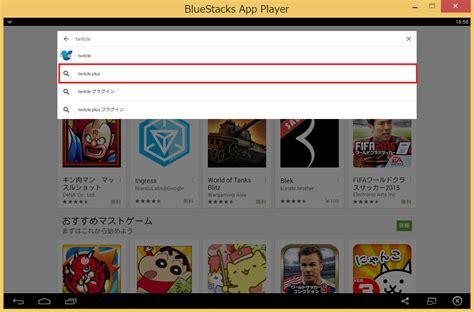 bluestacks google play bluestacks ブルースタックス でgoogle playを使えるようにする方法