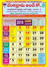 venkatrama  telugu calendar  rasi phalalu