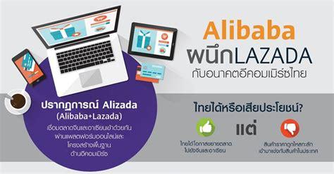 alibaba lazada บทว เคราะห ไทยได หร อเส ยประโยชน จากปรากฏการณ alibaba