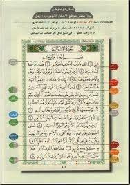 Qur An Tajwid Warna Mushaf Tajwid Warna mushaf al qur an dengan kode warna bacaan tajwid darul falah