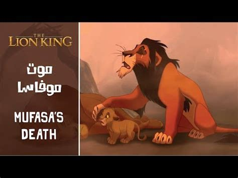 film lion king arabic the lion king mufasa s death arabic part2 subs trans