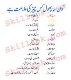 buti tips in urdu picture 1