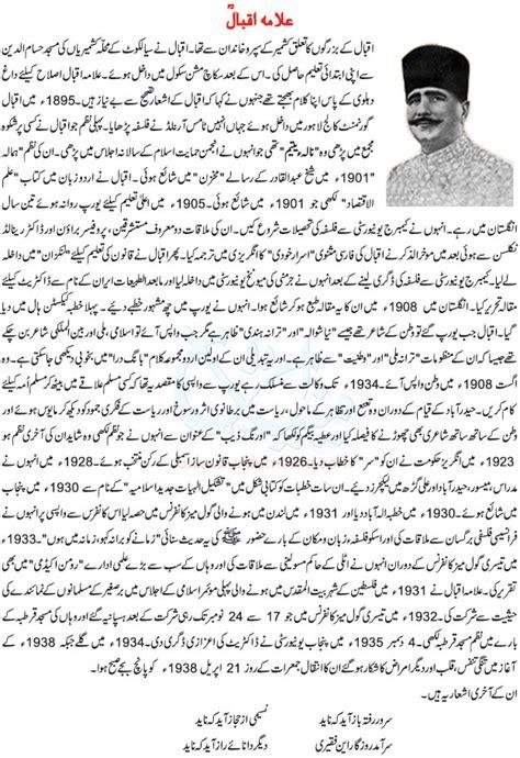 allama iqbal biography in english hum pakistani life of allama iqbal video