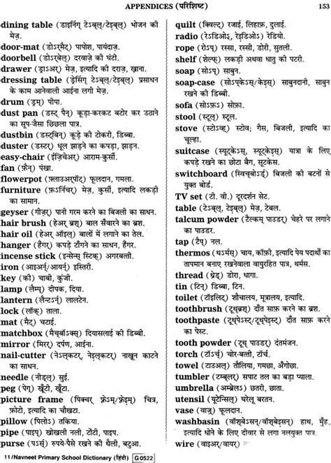 Navneet Primary School Dictionary English-Hindi (With