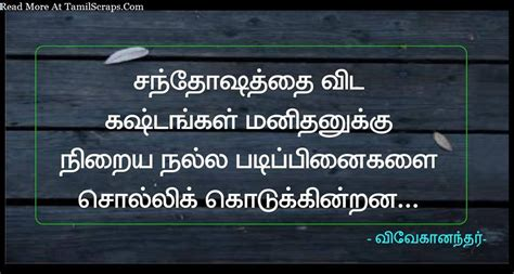 tamil quotes about self realization with sad tamil swami vivekananda quotes and sayings in tamil with