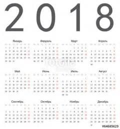 Korea Kalendar 2018 календарь на 2018 год на русском языке где найти скачать