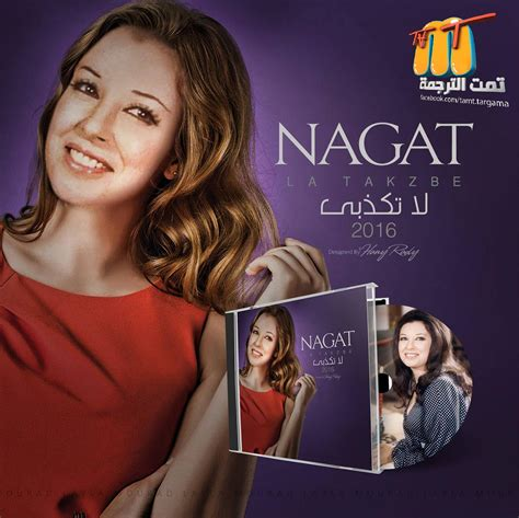 nagat songs what would egypt s golden age music icons look like now