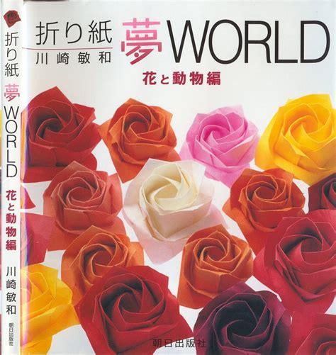 Origami World - origami world kawasaki book