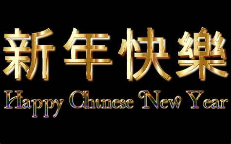 new year story text happy lunar new year 2017 sms text messages with