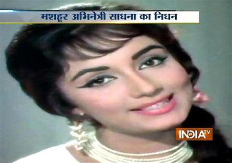 indian film actress sadhna bollywood actress sadhna passes away in mumbai youtube