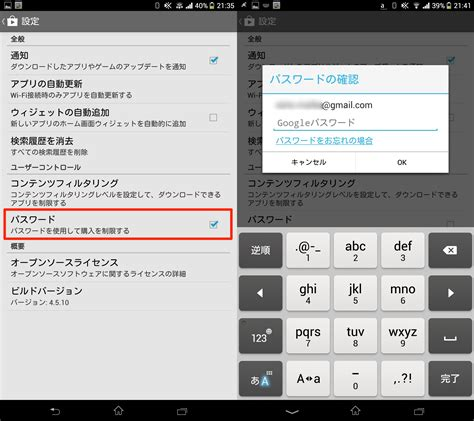 how to buy on android androidにて有料アプリの購入時にパスワードを設定する方法 携帯総合研究所