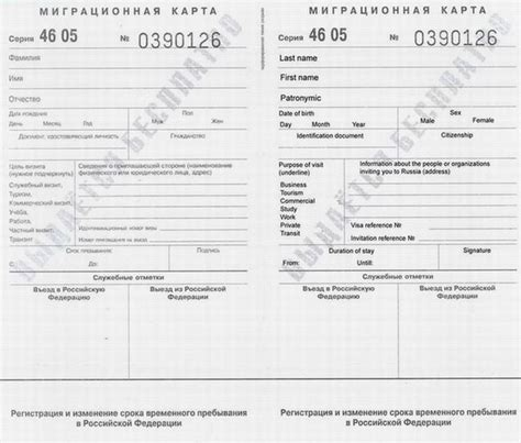 Immigration Registration Card Template by Registering Your Visa In Russia Real Russia