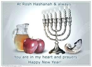 rosh hashana greeting cards wblqual