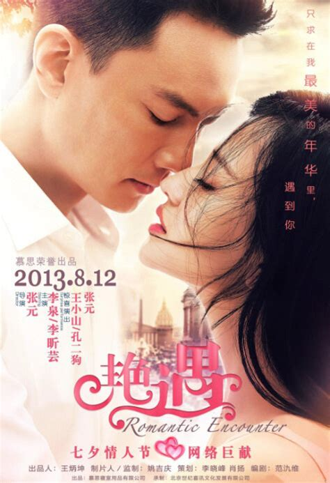 Film Chinese Romance | 2013 chinese romance movies r z china movies hong