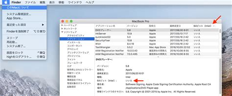 Mac Mba Program by Apple Macos High 10 13 4と32 Bitアプリの互換性についての情報を公開 64