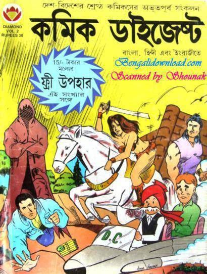 Reon Comic Volume 09 comics digest volume 2 bengali ebooks read and all free