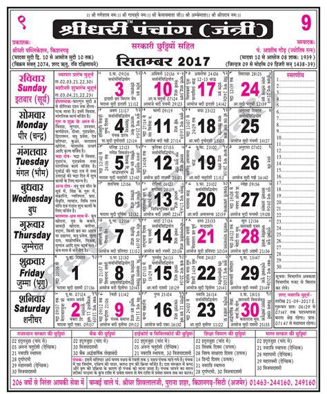 hindu calendar 2017 hindu panchang hindutyohar calendar