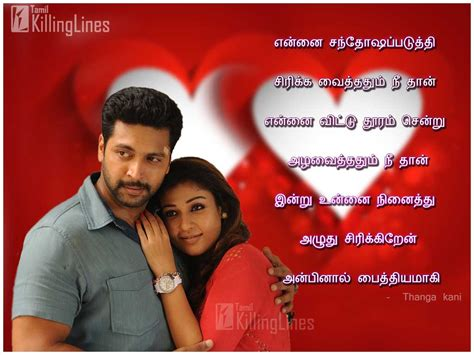 images with tamil lovely lines love failure kavithai tamil killinglines com