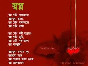 love letters romantic bangla kobita love and picture view original