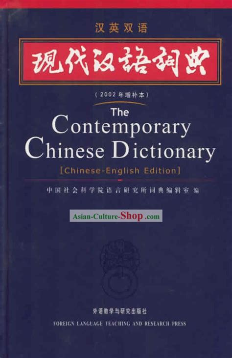 The Contemporary Dictionary Second Edition a new dictionary