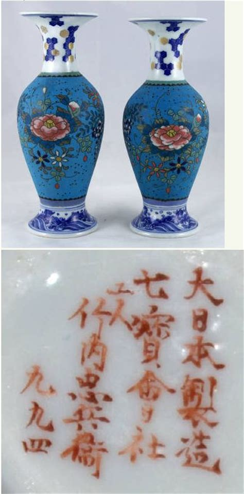Japanese Vases Makers Marks by Japanese Seto Porcelain Ware