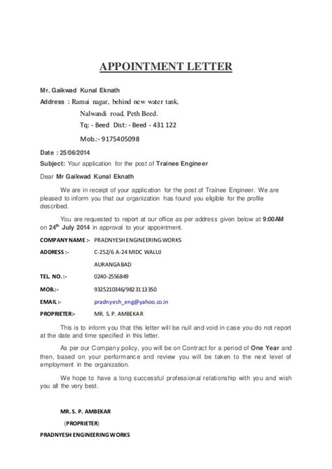 change of appointment letter template appointment letter