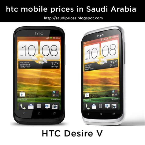 htc mobile price saudi prices htc mobile prices saudi arabia 2012