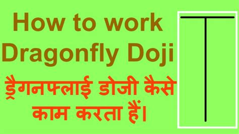 pattern ka meaning in hindi how to use dragonfly doji candlestick pattern in hindi