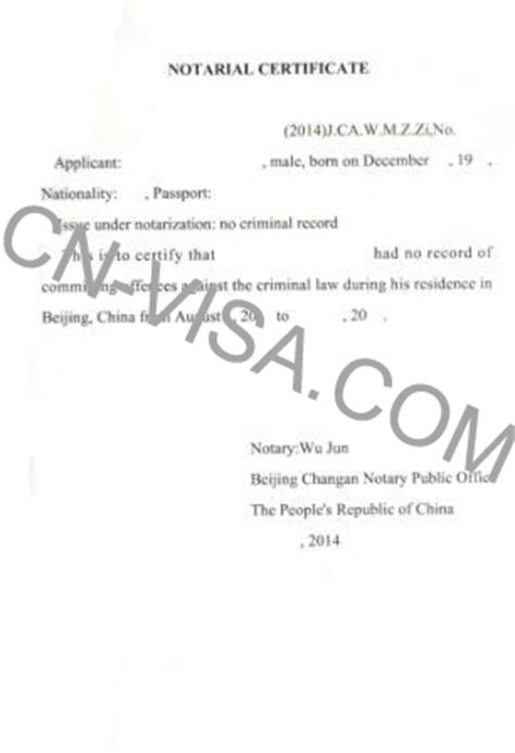 No Criminal Record China Clearance No Criminal Record Service