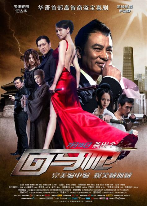 film action china 2011 chinese action movies a k china movies hong