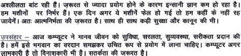 Sanganak Ka Mahatva Essay by कम प य टर आज क ज र रत Manas Khatri Mastana Hasya Poet And Writer