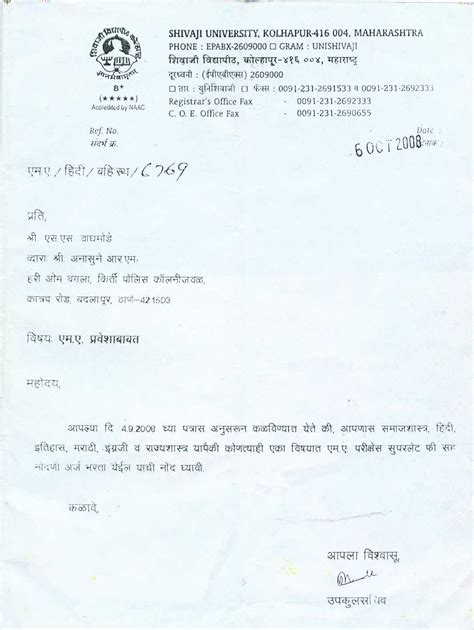 appointment letter meaning in tamil cover letter meaning urdu awesome cover letter exles
